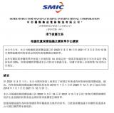 中芯国际就购买用于生产晶圆的阿斯麦产品与阿斯麦集团签订购买单