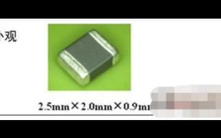 叠层型功率电感在高性能小型电源电路设计中的应用研究