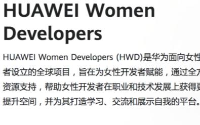 """华为宣布推出""""女性开发者计划""""  面向全球女性"""