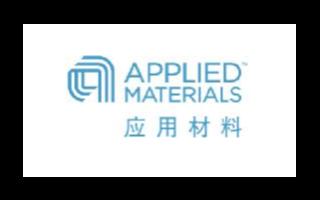 应用材料公司亮相SEMICON China 2021 持续推进PPACt新战略