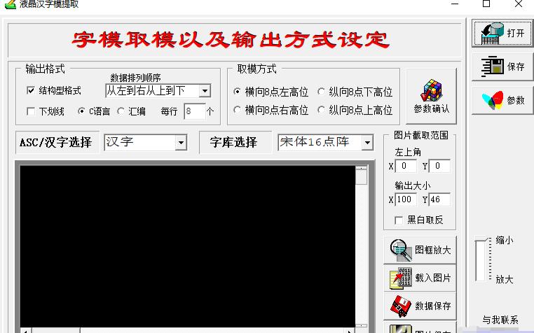 液晶汉字模提取软件免费下载