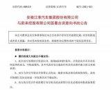 江淮正与蔚来控股有限公司签署合资意向书