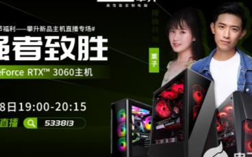 攀升GeForce RTX 3060新品主机:大幅提升游戏体验