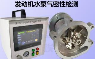 发动机水泵的气密性检测流程介绍