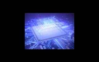 瑞薩電子表示全球芯片短缺將持續到2021下半年