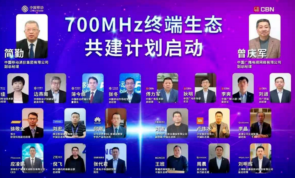 中国移动和中国广电就700MHz深度合作开始真抓实干了