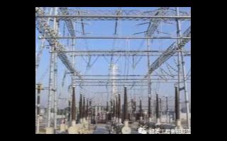 变电站电气安装中存在的主要问题分析