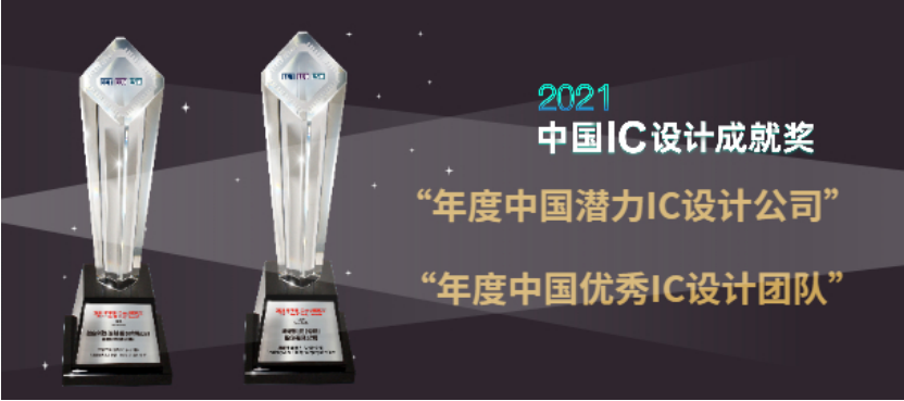 磨砺以须,倍道而进|峰岹科技斩获2021中国IC设计成就双项大奖