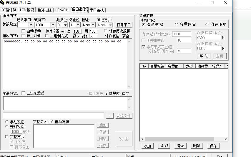 超级单片机工具集的应用程序免费下载
