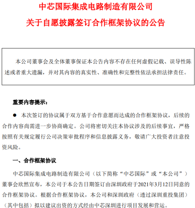 中芯国际正式对外宣布扩产12寸晶圆厂