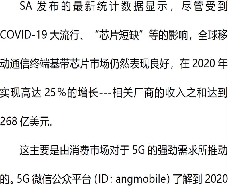 2020年基带芯片排行榜中海思位居第二