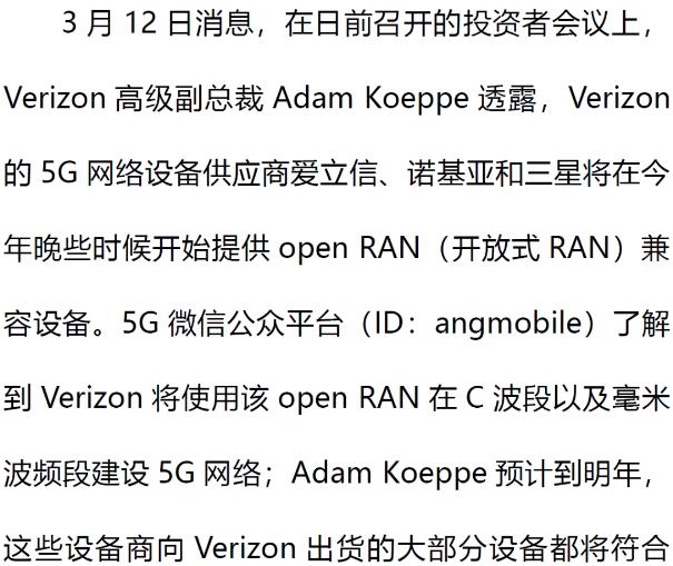 美国Verizon将在今年部署open RAN?