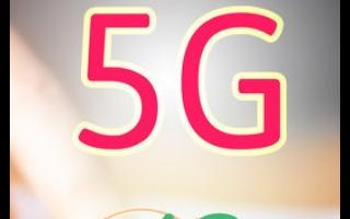 华为计划对5G专利收取使用费
