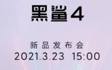 黑鲨 4/4 Pro 正式官宣 将在 3 月 23 日正式发售!
