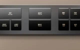 EFR32MG21助力打造产品更优性能