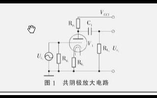 基于阴极跟随器和SRPP电路实现电子管耳机放大器的设计