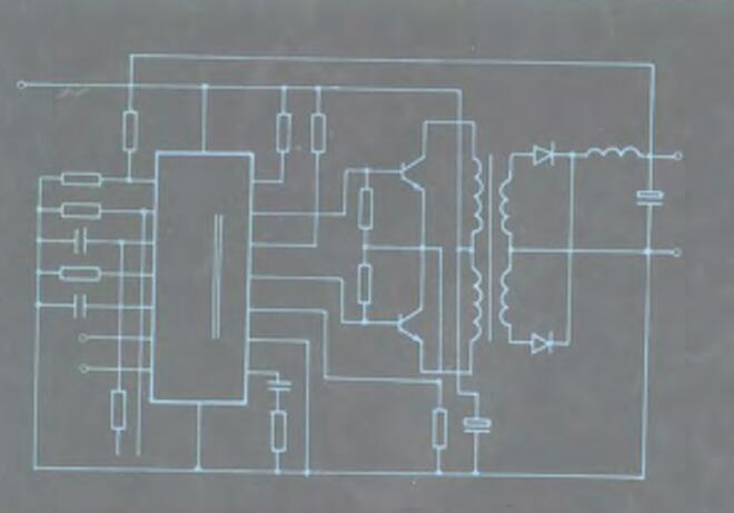 开关稳压电源的原理、设计与实用电路