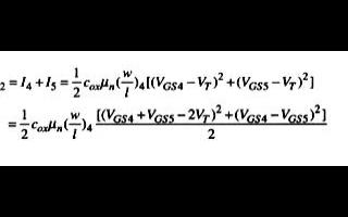 采用Gillbert单元如何实现CMOS模拟乘法器的应用设计