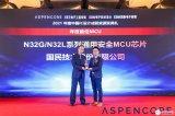 """國民技術榮獲2021中國IC設計成就獎之""""年度最佳MCU"""""""