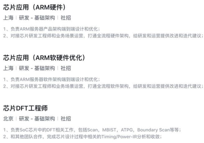 字节跳动对外宣布跨行业进军芯片产业!
