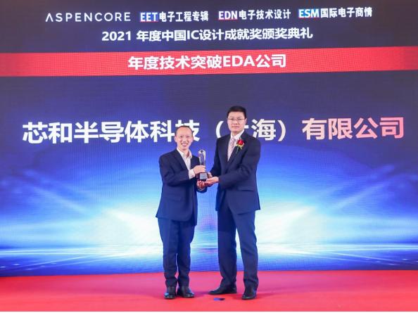 芯和半導體喜獲2021年度技術突破EDA公司獎