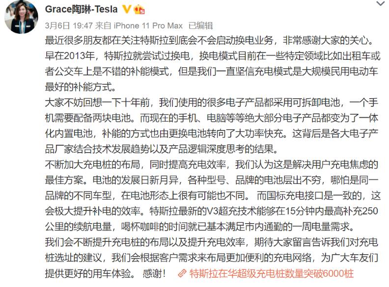 蔚来VS特斯拉,换电PK超充究竟哪个更适合中国?
