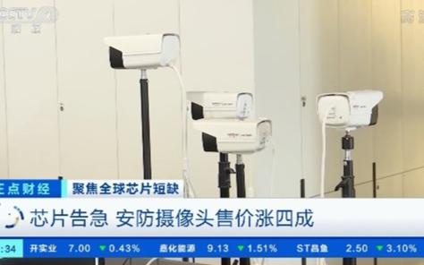 芯片告急,安防攝像頭售價漲四成