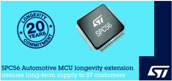 意法半導體宣布SPC56車規微控制器(MCU)的長期供貨承諾