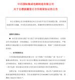 深圳国资联手中芯国际造晶圆