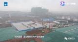 杭州富芯模拟芯片项目开工,一期投资180亿元