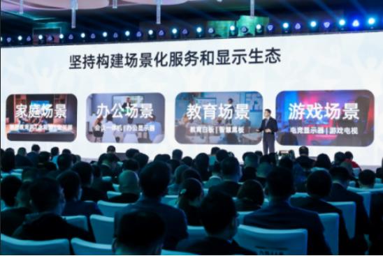 于芝涛表示海信将在大显示产业2025年收入至千亿