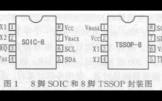 实时时钟芯片X1203的引脚功能及典型应用