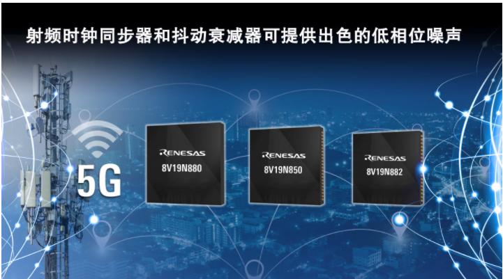 瑞萨电子扩展4G/5G射频时钟通信产品阵容