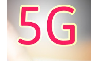 三大运营商5G手机终端连接数达2.6亿户