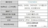 """東芝一款縮影鏡頭型CCD線性圖像傳感器""""TCD2726DG"""""""