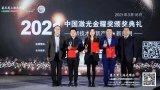 """长光华芯荣获""""2021年首届中国激光金耀奖""""新技..."""