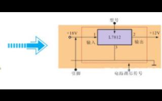 图解集成电路及其电路图形符号