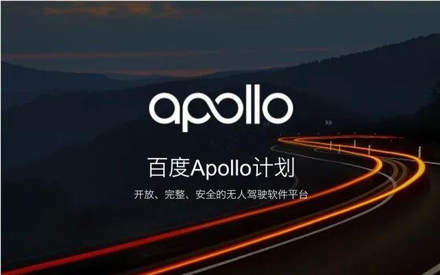 百度Apollo开始商业化,AI自动驾驶汽车最迟2024年量产
