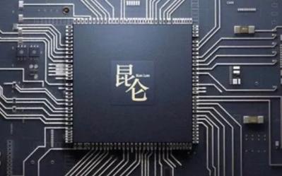 【芯聞精選】百度官宣昆侖芯片完成融資估值達 13...