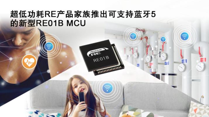 瑞薩超低功耗RE產品家族增加藍牙5功能 用于免電池維護的IoT設備