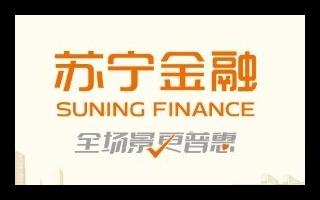 群雄竞逐金融科技新领域,苏宁金融有何优势