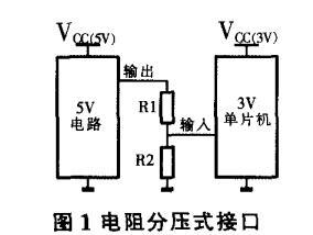 3V单片机与5V电路的接口设计