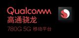 高通推出骁龙780G5G移动平台 扩展骁龙7系的领先优势