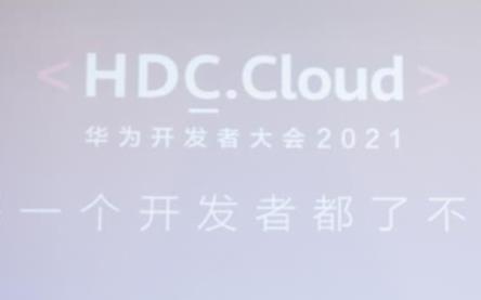 从开源的历史与今天来聊聊为什么要期待HDC.Cloud 2021