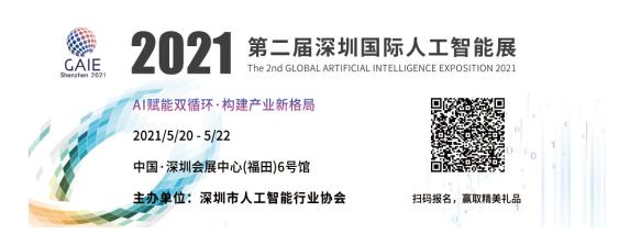 多维度聚焦人工智能全产业链发展 第二届深圳(国际...