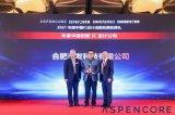"""杰发科技AutoChips凭借卓越设计能力与技术服务水平荣获""""年度中国创新IC设计公司""""大奖"""