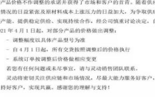 MCU公司靈動微電子宣布4月1日起漲價