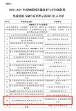 """新松""""面向智能制造的邊緣側工業軟件平臺項目""""榮登工信部榜單"""