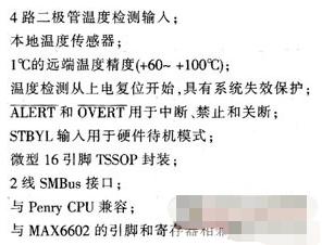 多通道温度监测器MAX6622的功能特点及典型应用电路