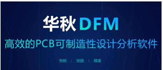 纯国产全免费、精准助力PCB设计制造,华秋DFM将亮相上海慕展